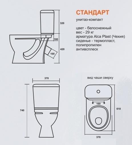 Унитаз-компакт Sanita Стандарт Комфорт soft close (микролифт)