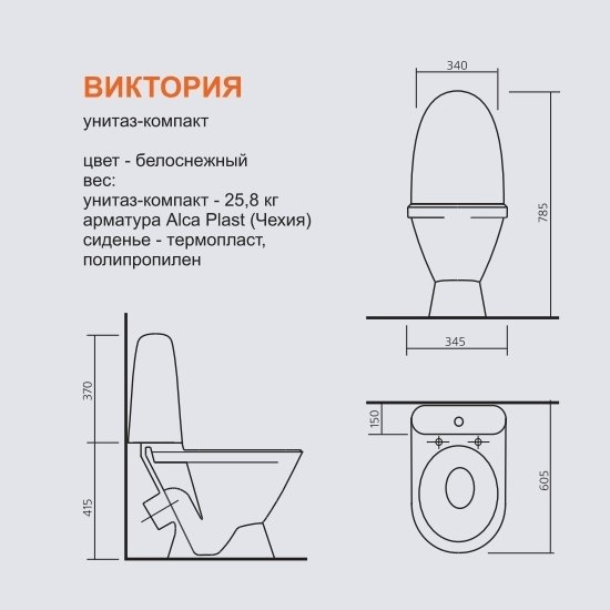 Унитаз-компакт Sanita Виктория Комфорт soft close (микролифт)